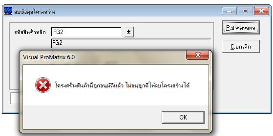 Message Delete BOM