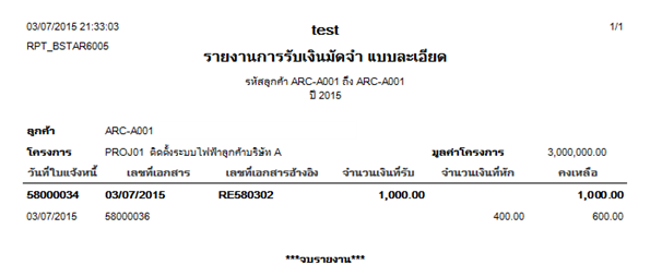 ECONSProjectMangement-006