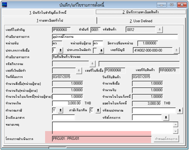 ECONSProjectMangement-017