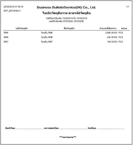 BySide V.1.08 Release Note-004