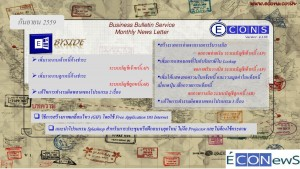 econsnews0959