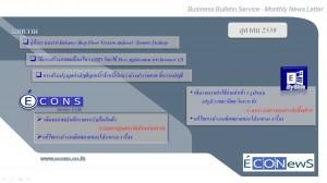 econsnews1059