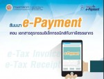 e-payment-seminar