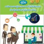 ledmanaul_taxpartnership