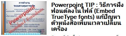 powerpoint-tip-embed-fonts