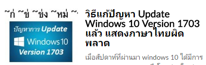 window10thaiproblem