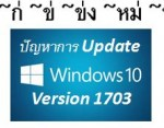 windows update error 11