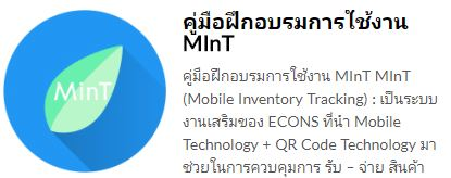 Mint_Manual