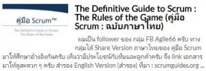 Scrum Handbook