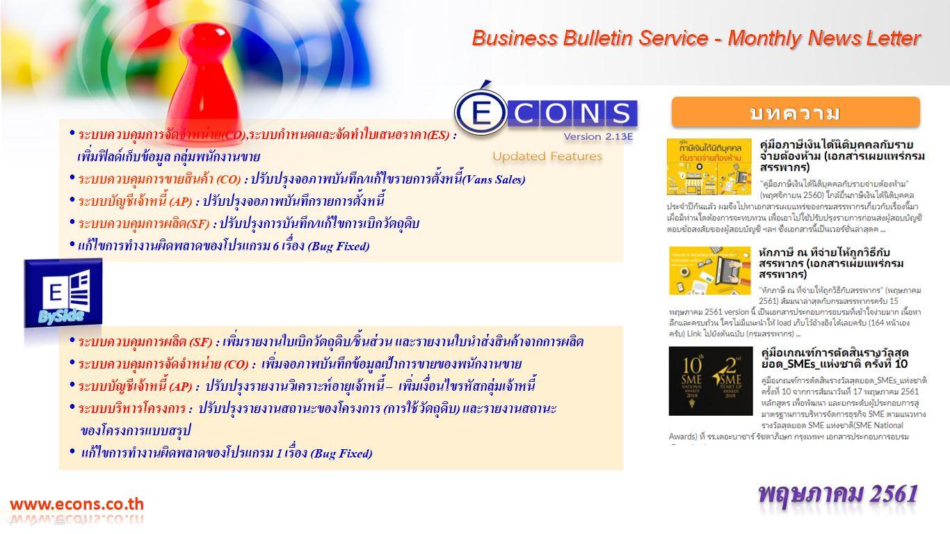 ECONSNEWS0561