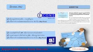 ECONSNEWS0362